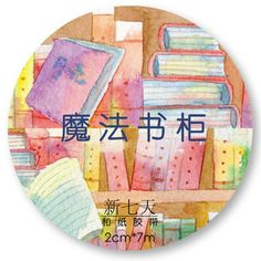 Books Washi Tape Decorative Adhesive Paper Tape Deco Tape Papeleria Stickers Scrapbooking Adesivo Japanese 1pc #Affiliate
