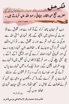 فکرحق Sufi Quotes, Urdu Quotes, Wisdom Quotes, Quotations, Best Islamic Quotes, Islamic Teachings, Islamic Love Quotes, Beautiful Names Of Allah, Islam Hadith