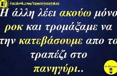 Stupid Funny Memes, Funny Quotes, Funny Shit, Funny Greek, Greek Quotes, Lol, Greeks, Humor, Happy