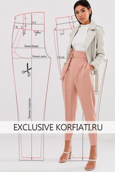Выкройка брюк с поясом корсетного типа от Анастасии Корфиати - pattern - Fashion Sewing, Diy Fashion, Fashion Dresses, Fashion Ideas, Fashion Quotes, Cheap Fashion, Vintage Fashion, Fashion Tips, Sewing Pants