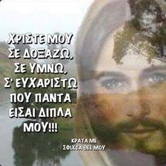 Nice Things, Best Quotes, Greece, Faith, God, Sayings, Greece Country, Dios, Best Quotes Ever