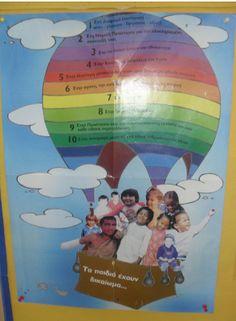 ...Το Νηπιαγωγείο μ' αρέσει πιο πολύ.: Παζλ με τα δικαιώματα του παιδιού