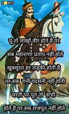 Rajput Hindi Shayari with Images Motivational Quotes In Hindi, Hindi Quotes, Shri Ram Photo, Freedom Fighters Of India, Rajput Quotes, Sanskrit Quotes, Ram Photos, Filmy Quotes, Interesting Facts About World