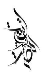 Custom, hand written Arabic calligraphy for tattoos, invitations, and more. Arabic Writing Tattoo, Writing Tattoos, Write Arabic, Arabic Calligraphy Design, Hand Written, Tribal Tattoos, Contemporary Style, Tattoo Designs, Inspiration
