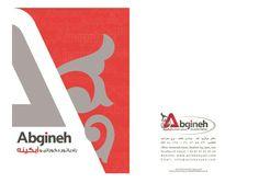 # radiator decorative abgineh