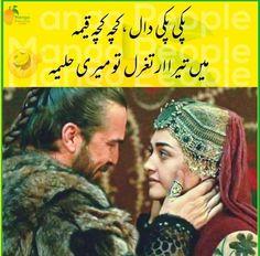 Love Quotes In Urdu, Couples Quotes Love, Best Quotes, Urdu Quotes, Urdu Funny Poetry, Love Poetry Urdu, Jokes Quotes, Funny Quotes, Funny Memes