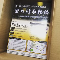 My first official publication for an event! 案内パンフレットついに完成正式な配布物としては初めてのデザイン1500部あります6/18(土)開催#brochure #イベント #蛍