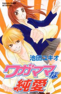 Our heroine is a cute girl named Miyo-chan. The story begins at a train station, where Miyo has just gathered up all her courage and is about to confess her love to her long-time crush Honda-kun. However, things don't go quite like how Miyo planned. In a strange mishap, Miyo ends up confessing her love, but not to Honda (who has boarded the train and is now behind doors that are sliding shut)! Instead, when she opens her eyes to peek at her love interest to see what his reaction to her…