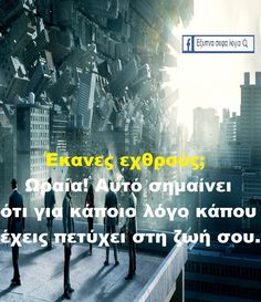 Greek Quotes, Picture Quotes, True Stories, Motivational Quotes, Relax, Inspirational, Smile, Pictures, Hair