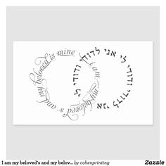 Shop I am my beloved's and my beloved is mine - Seal created by cohenprinting. Writing Circle, Hebrew Writing, Future Tattoos, New Tattoos, Tatoos, Beloved Tattoo, Hebrew Tattoo, Circle Tattoos, Bar Mitzvah Invitations