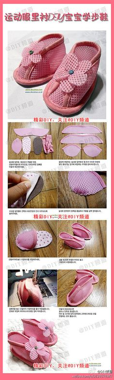 Mesh Baby Shoes: In Korean, but if you're creative, you can figure it out:) http://www.duitang.com/people/mblog/30488419/detail/?pre=30488043
