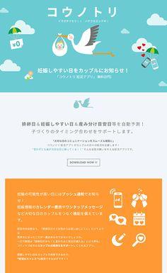 コウノトリ 妊活アプリ | Web Design Clip [L] 【ランディングページWebデザインクリップ】