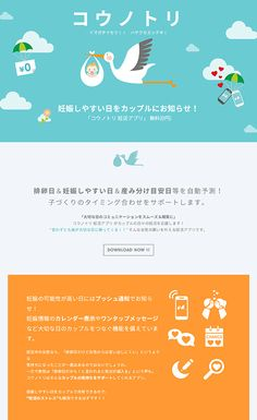 コウノトリ 妊活アプリ   Web Design Clip [L] 【ランディングページWebデザインクリップ】