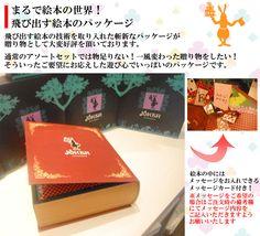 Another interesting package design from Joker Patisserie of Japan. 【オススメ】マジックブック:S | 全商品 | | パティスリー ジョーカー JOKER