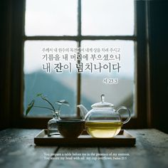 주께서 내 원수의 목전에서 내게 상을 차려 주시고 기름을 내 머리에 부으셨으니 내 잔이 넘치나이다_시편23:5(Korean)  You prepare a table before me in the presence of my enemies. You anoint my head with oil; my cup overflows.Psalms 23:5(NIV)