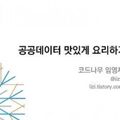  번역  자문 / 컨설팅  해커톤 / 코드잼  데이터저널리즘   정부0 정보공개와 공공데이터 개방 시민에 의한 공공데이터 데이터와 저널리즘의 만남 데이터를 이야기로 바꾸기 데이터 엮어내기 - 서울 어린이집 일상을 담아내는 데이터 - 서울 지하철 활용성과 개인정보 -. http://slidehot.com/resources/45301/