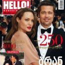 Angelina Jolie, Brad Pitt, Angelina Jolie and Brad Pitt, Hello! Magazine October 2016 Cover Photo - Georgia