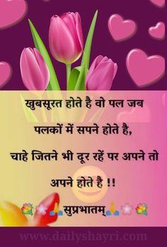 Good Morning Hindi Messages, Good Morning Life Quotes, Morning Prayer Quotes, Good Day Quotes, Good Morning Inspirational Quotes, Love Quotes Funny, Good Thoughts Quotes, Good Morning Wishes, Fun Quotes