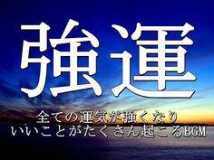 """衝撃の色彩変化!24秒で金運パワー注入!""""龍神""""が黄金色なら金運は爆アゲ!? - YouTube"""