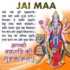 Navratri Pictures, Navratri Wishes Images, Navratri Messages, Navratri Quotes, Happy Navratri Wishes, Happy Navratri Images, Good Morning Images, Good Morning Beautiful Pictures, Good Morning Wishes