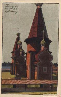 Погозеро Олонецкой губернии Пудожского уезда - Иван Билибин