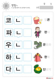 The British Sign Language or BSL is the Sign language that is used widely by the people in the United Kingdom. This Language is preferred over other languages by a large number of deaf people in the United Kingdom. Irish Sign Language, American Sign Language, French Learning Games, Learning Spanish, French Worksheets, Worksheets For Kids, French Tenses, Korean Picture, French Pictures