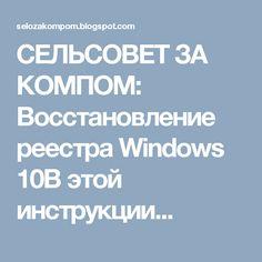 СЕЛЬСОВЕТ ЗА КОМПОМ: Восстановление реестра Windows 10В этой инструкции...