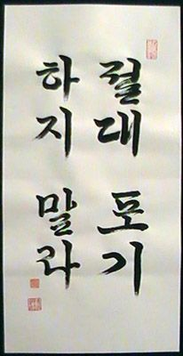 "Korean calligraphy 절대 포기 하지 말라 ""Don't Ever Give Up"""