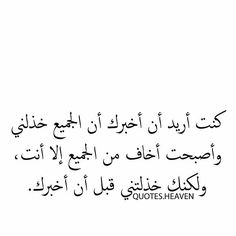 Discover and share the most beautiful images from around the world Arabic Proverb, Arabic Words, Arabic Quotes, Talking Quotes, Best Quotes, Favorite Quotes, Life Quotes, Most Beautiful Images, Arabic Funny