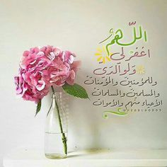 DesertRose,;,Oh Allah forgive me, my parents and the believers, men and women living and dead,;,