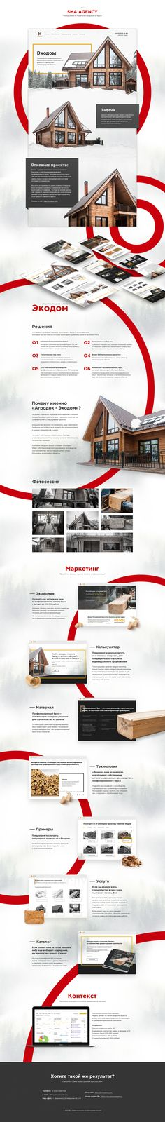 Ознакомьтесь с этим проектом @Behance: «Строительство домов и бань из бруса» https://www.behance.net/gallery/55810273/stroitelstvo-domov-i-ban-iz-brusa