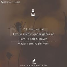 Dil chahtaa hai Likhun kuch is qadar gehra ke Parh to sab hi payen Magar samjho sirf tum Poetry Quotes In Urdu, Shyari Quotes, Quotations, Life Quotes, Qoutes, Secret Love Quotes, First Love Quotes, Philosophical Quotes About Life, Mixed Feelings Quotes