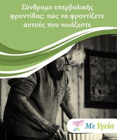 Σύνδρομο υπερβολικής φροντίδας: πώς να φροντίζετε αυτούς που νοιάζεστε   Ίσως κάποια στιγμή στη ζωή σας να φροντίζατε κάποιο άτομο: κάποιον υπερήλικα γονέα, έναν #άρρωστο αδερφό ή αδερφή ή ακόμη και κάποιο παιδί με κινητικές δυσκολίες που χρειάζεται καθημερινή φροντίδα. Το σύνδρομο υπερβολικής #φροντίδας είναι μια κοινή πραγματικότητα που μπορεί να επηρεάσει οποιονδήποτε είναι υπεύθυνος για τις ανάγκες, την #υγεία και την ευεξία ενός άλλου. #Σεξκαισχέσεις Alexandrite, Food For Thought, Thoughts, Woman, Health, Health Care, Women, Ideas, Salud