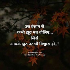 Hindi Motivational Quotes, Inspirational Quotes in Hindi - Narayan Quotes Inspirational Quotes In Hindi, Motivational Picture Quotes, Hindi Quotes, Inspiring Quotes, Motivational Status, Marathi Quotes, Quotes Positive, Strong Quotes, Reality Of Life Quotes