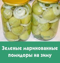 Russian Recipes, Organic Recipes, Preserves, Pickles, Cucumber, Gelato, Goodies, Food And Drink, Canning