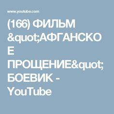 """(166) ФИЛЬМ """"АФГАНСКОЕ ПРОЩЕНИЕ"""" БОЕВИК - YouTube"""