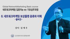 네트워크마케팅 보상플랜의 이해- 풀버전 주네스서포트그룹