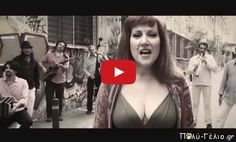 loading... Προτεινόμενα...Τα Ανεκδοτάκια της Ημέρας & Αστείες ΑτάκεςBest Of Ανέκδοτα & Ατάκες 2015Top Ανέκδοτο σοκιν: Ξανθιά πάει στον σeξολόγοΚορυφαίο Ανέκδοτο: Ο Έλληνας και η Σίντι ΚρόφορντΤους βάζει να πιάσουν ψεύτικα αρχ…… πολύ γέλιο!Αν η ΝΔ συνεχίσει να χάνει στις Δημοσκοπήσεις…Ανέκδοτο: Πάει νταλικέρης σε oίκο *νοxήςΣοκιν Ανέκδοτο: Θα μου πάρεις μια…π**αΑνέκδοτο: Παππούς 80 ετών σε Οίκο […] Cinema Theatre, Greek Music, Piece Of Music, Greek Words, Soul Music, Happy Moments, Big Star, My Favorite Music, Music Songs