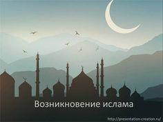 Презентация посвящена теме исламской религии. В презентации затронуты основные вехи становления религии, даны ключевые понятия. В частности, рассмотрены главные обязанности мусульман, изложенные в...