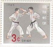 (琉球切手)(琉球郵便) 琉球切手(沖縄切手、主に琉球政府時代に発行された切手)