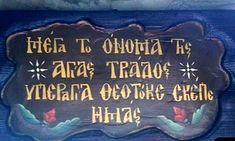 Orthodox Icons, Chalkboard Quotes, Art Quotes, Faith, Loyalty, Believe, Religion