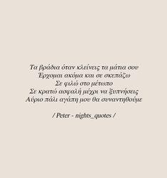 ⚫ Αύριο πάλι⚫ ______________________________ @panos_tzemis #nights_quotes #nights_quotes #peter #peter_nights_quotes #nightsquotes #quotes…
