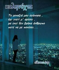 Silent Treatment Quotes, Greek Beauty, Wattpad Quotes, Greek Quotes, Travel Quotes, Sweet Dreams, Good Night, Me Quotes, Wish