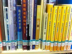 HK Land and Ruling Class in Hong Kong 地產霸權 book backs Aug-2011 - 부동산 헤게모니-위키 백과, 무료 백과 사전 Criminal Law, Revenge, Hong Kong