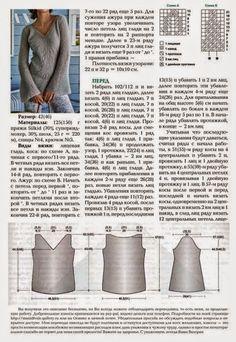 Модели вязания: Туника из мохера - элегантная простота