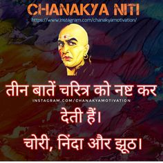 Good Night Hindi Quotes, Chankya Quotes Hindi, Qoutes, Chanakya Quotes, Knowledge, Inspirational Quotes, Faith, Thoughts, Motivation
