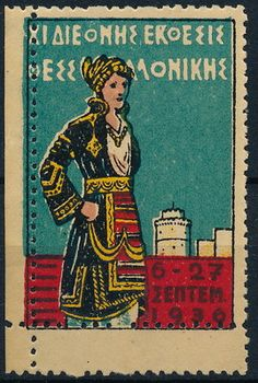 Greece Salonique 1936 International Exhibition RARE UM NH Poster Stamp Z638 | eBay Old Stamps, Vintage Stamps, Vintage Advertising Posters, Vintage Advertisements, Macedonia Greece, Greece Thessaloniki, Greek Traditional Dress, Mail Art, Stamp Collecting