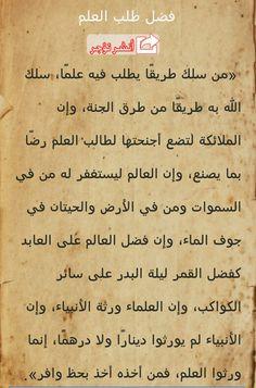 في حديث أبي الدرداء رضي الله عنه قال: سمعت رسول الله صلى الله عليه وسلم يقول: