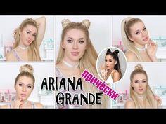 5 лучших причёсок Арианы Гранде за 2-5 минут - YouTube