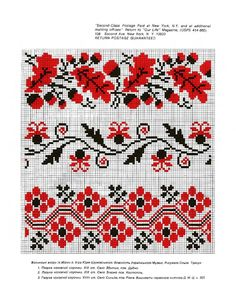 Ukrainian traditional embroidery from Volyn Cross Stitch Tree, Cross Stitch Needles, Cross Stitch Borders, Cross Stitch Charts, Cross Stitching, Cross Stitch Patterns, Embroidery Hoop Art, Cross Stitch Embroidery, Embroidery Designs